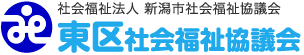 新潟市 東区社会福祉協会